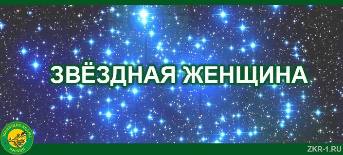 36 ЗВЁЗДНАЯ ЖЕНЩИНА
