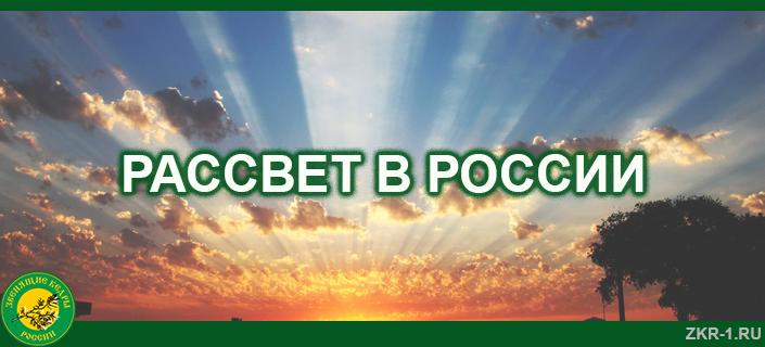 29 РАССВЕТ В РОССИИ