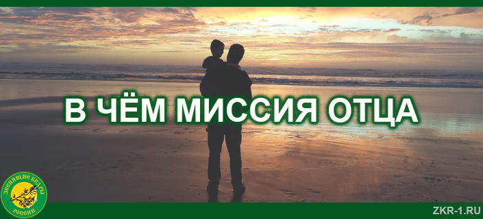 14 В ЧЁМ МИССИЯ ОТЦА