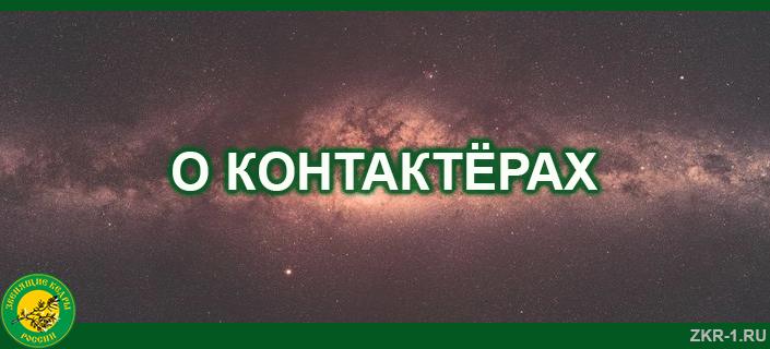 20 О КОНТАКТЁРАХ