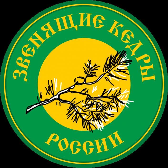 """Два логотипа """"Звенящие кедры России"""" с прозрачным фоном"""