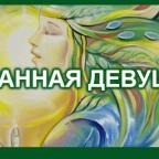 28 Strannaya devushka