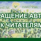 34 OBRASHHENIE AVTORA K CHITATELYAM