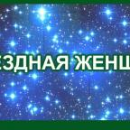 36 ZVYOZDNAYA ZHENSHHINA