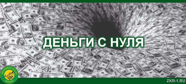 13 Деньги с нуля