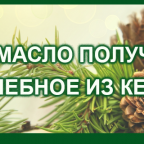 30 KAK MASLO POLUCHIT TSELEBNOE IZ KEDRA
