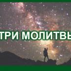 11 TRI MOLITVY