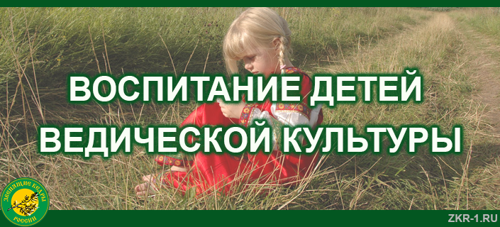 14 ВОСПИТАНИЕ ДЕТЕЙ ВЕДИЧЕСКОЙ КУЛЬТУРЫ