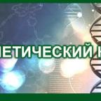 20 GENETICHESKIJ KOD