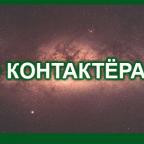 20 O KONTAKTYORAH