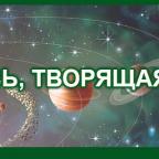 28 LYUBOV TVORYASHHAYA MIRY