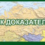 5 POISK DOKAZATELSTV