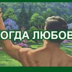 7 KOGDA LYUBOV