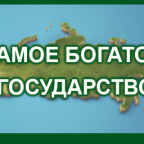 8 SAMOE BOGATOE GOSUDARSTVO