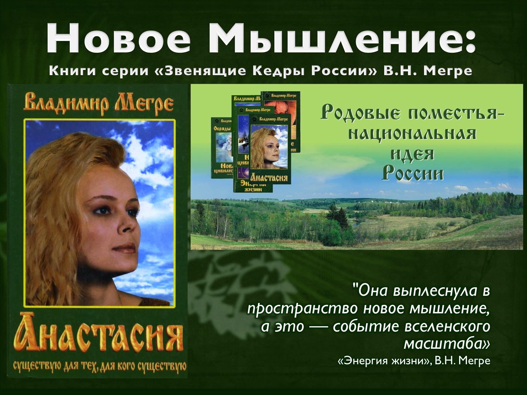 Zvenyashhie kedry Rossii Novoe myshlenie