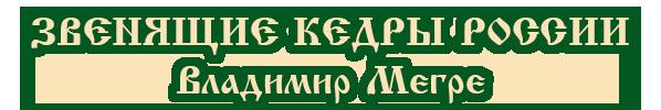 Звенящие кедры России: новости, фото, книги, цитаты